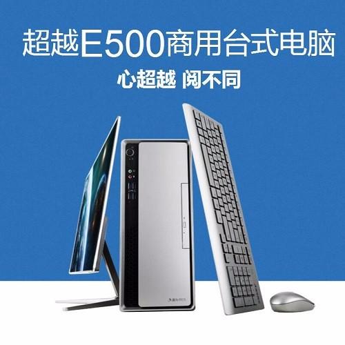 清华同方(THTF)超越E500商用办公电脑整机(双核奔腾G4400 4G 1T后置COM )19.5英寸