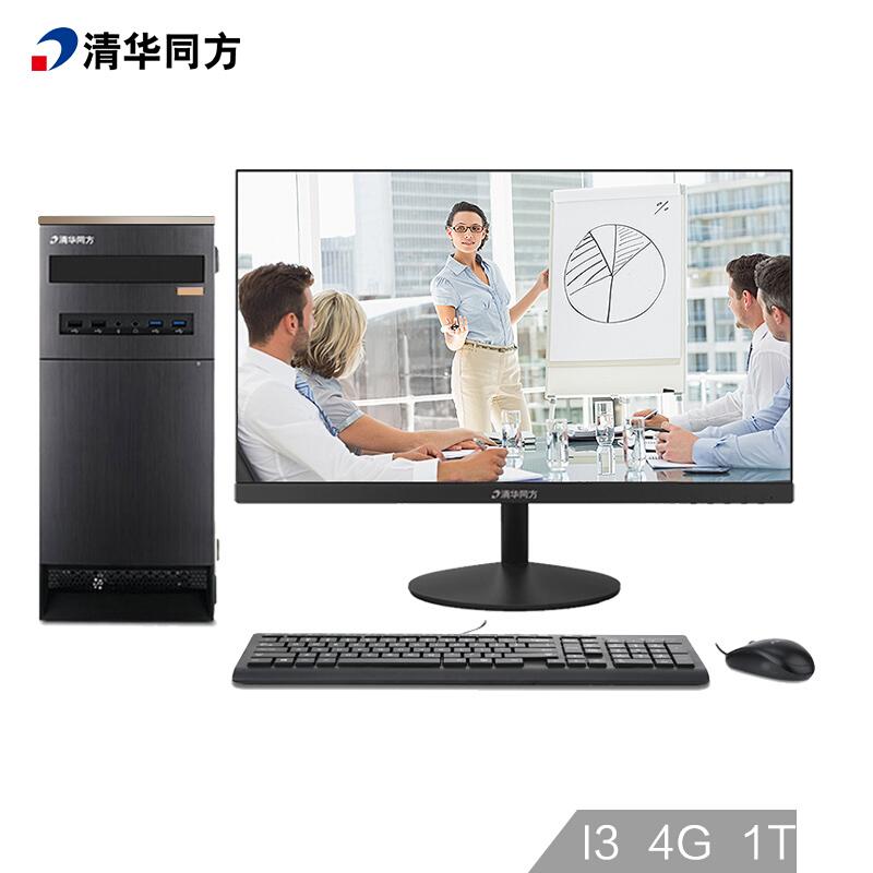 清华同方(THTF)精锐X700-BI11 商用办公电脑整机(七代i3-7100 4GDDR4 1T集成显卡 前置4*USB)21.5英寸