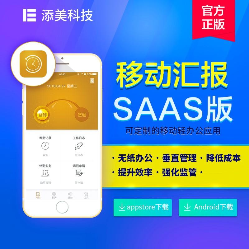 添美移动汇报SAAS版(50元/人/年,100人以内)