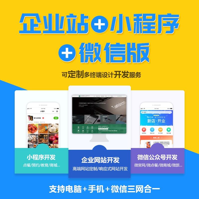 企业网站+小程序+微信手机版