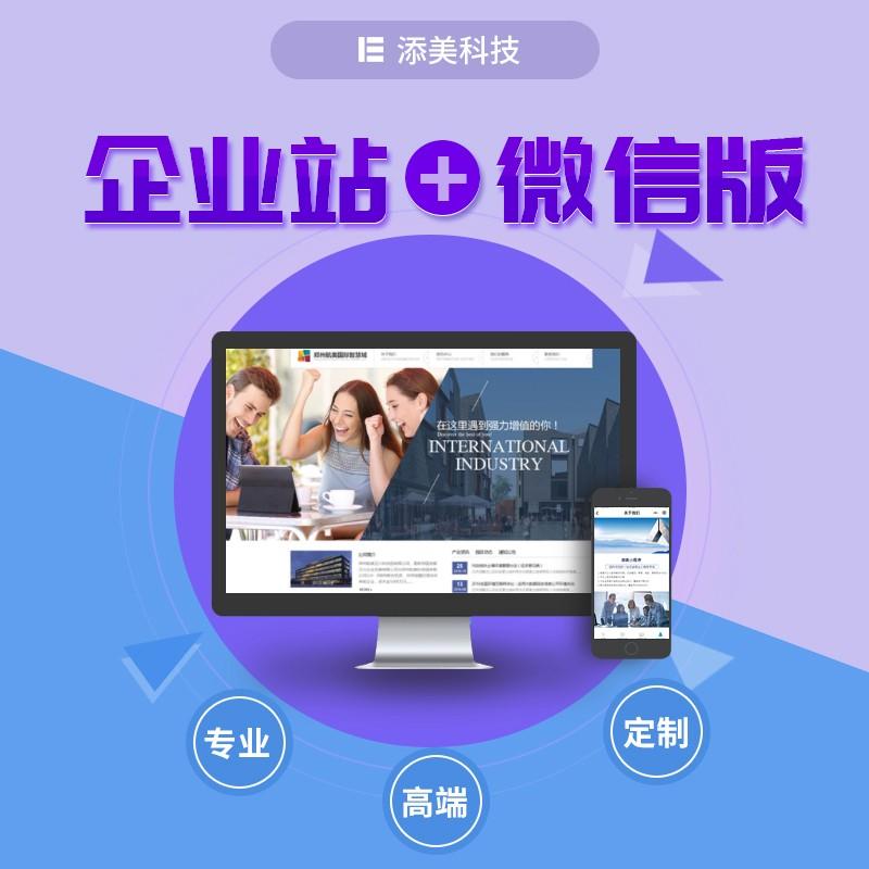 企业网站+微信手机版
