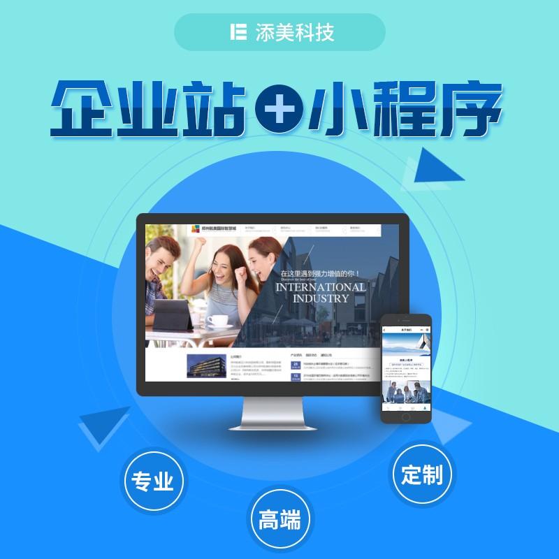 企业网站+小程序