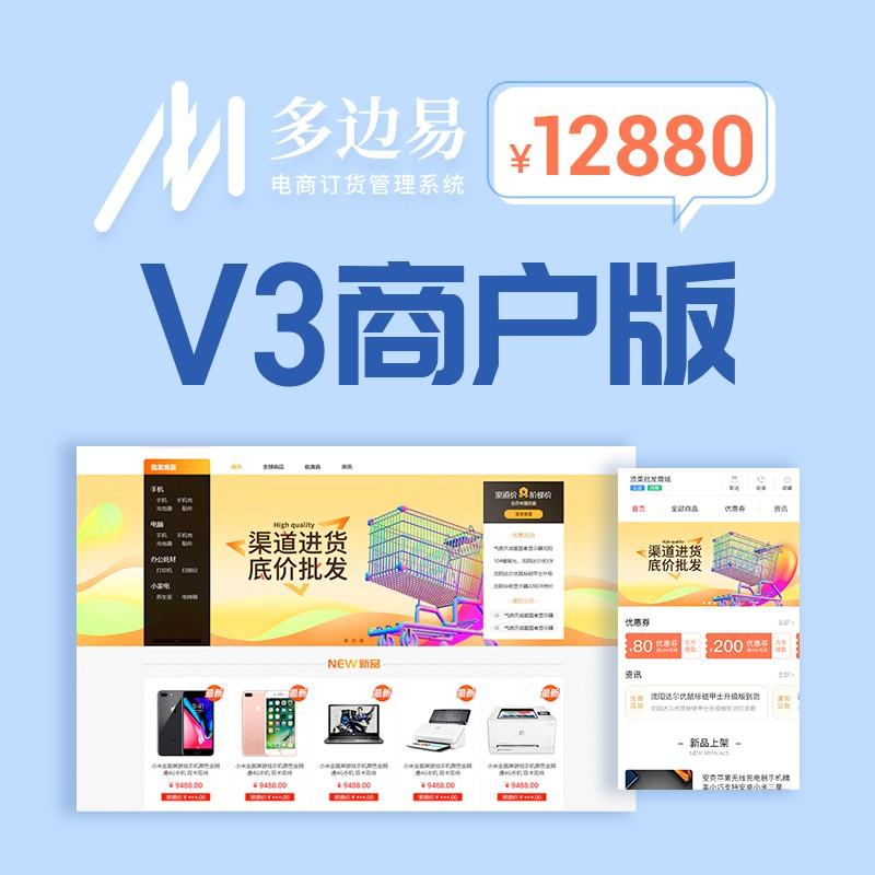 三四线平台V3商户